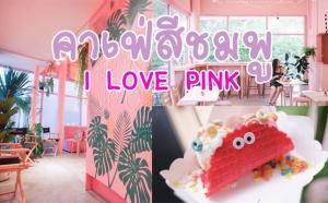 รีวิว คาเฟ่สีชมพู Pinkplanter cafe Siam Square Soi 11 ยังไงก็ต้องไป !!