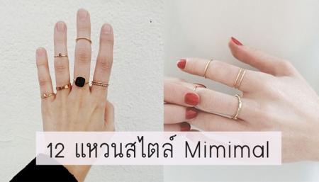 12 แหวนสไตล์ Minimal สวยชิคช่วยปรับลุคให้ดูเก๋!