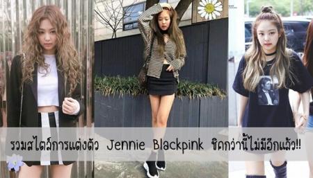 รวมสไตล์การแต่งตัว Jennie Blackpink ชิคกว่านี้ไม่มีอีกแล้ว!!