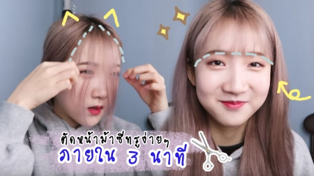 เทคนิคการตัดหน้าม้าซีทรูแบบสาวเกาหลีเองได้ ภายใน 3 นาที