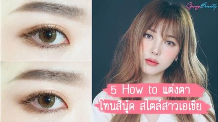 5 How to แต่งตาโทนสีนู้ดสไตล์สาวเอเชีย เรียบง่าย ไม่เวอร์แต่ดูดี