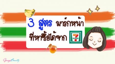 3 สูตร มาร์กหน้า ที่หาซื้อได้จาก 7-11