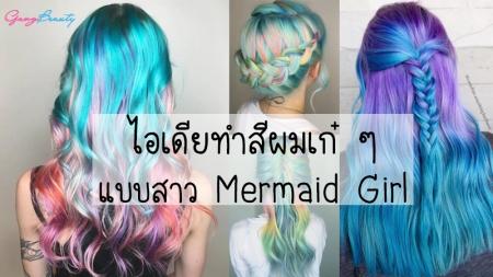 15 ไอเดียทำสีผมสุดเก๋ สไตล์เงือกสาว Mermaid Girl มันก็จะสดใสหน่อยๆ