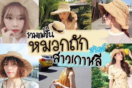 รวมแฟชั่นหมวกถักเก๋ๆ น่ารักๆ สไตล์สาวเกาหลี อากาศแบบไหนก็เอาอยู่ !