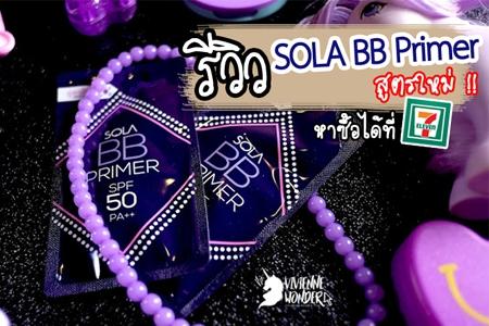 รีวิว SOLA BB Primer สูตรใหม่ !!  ราคาแค่ 49 บาท หาซื้อได้แล้วที่ 7-11 ใกล้บ้าน