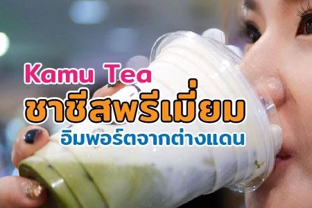 Kamu Tea ชาชีสพรีเมี่ยม อิมพอร์ตจากต่างแดน