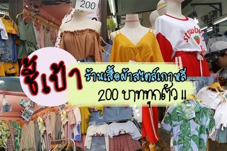 ชี้เป้า !! ร้านเสื้อผ้าน่ารักๆสไตล์เกาหลี ไม่ต้องพรีออเดอร์ 200 บาททุกตัว !!
