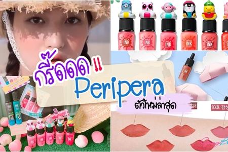 'Peripera Ink Airy Velvet' ตัวใหม่ล่าสุด ใครไม่มีระวังพลาดนะคะซิส!!!