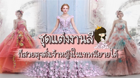 ชุดแต่งงานไม่จำเป็นต้องสีขาว ก็สวยดุจดั่งเจ้าหญิงในเทพนิยายได้!!