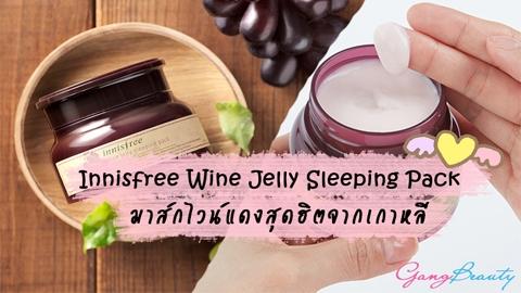 มาส์กไวน์แดงสุดฮิตจาก Innisfree การันตีความขาวใสแบบสาวเกาหลี