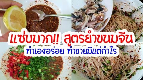 แซ่บมาก!! สูตรยำขนมจีนปลาทู ทำเองอร่อย ทำขายมีแต่กำไร!!