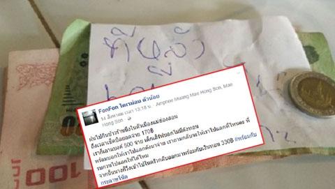 สาวโวย กินข้าวจ่ายแบงค์ 500 โดนร้านเขียนโน้ตเหน็บ โซเชียลรุมจวกเละ