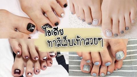 แชร์ไอเดีย ทาสีเล็บเท้าสวยๆ เก๋ๆ ทาแล้วเท้าขาว สะอาดตา !!