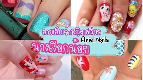 ไอเดียลายเล็บเจ้าหญิงแอเรียล Ariel Nails นางเงือกน้อย