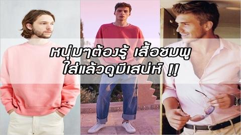 รีบแชร์ให้แฟนดู ผู้ชายใส่เสื้อสีชมพู ดูดีจะตาย