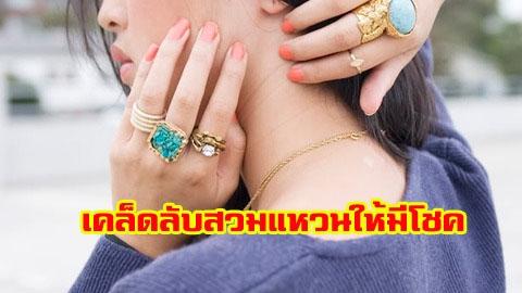 เคล็ดลับสวมแหวนแบบไหนให้มีโชค!!
