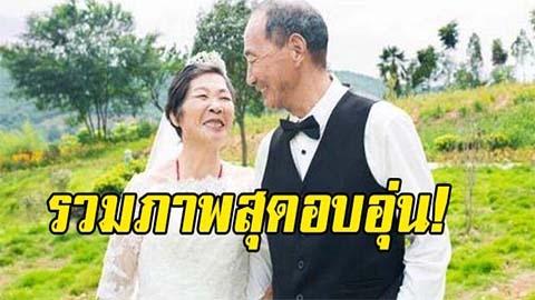 น่ารักได้อีก !! รวมภาพ คู่รักวัยชรา อากงอาม่า พากันถ่ายพรีเวดดิ้งหลายคู่