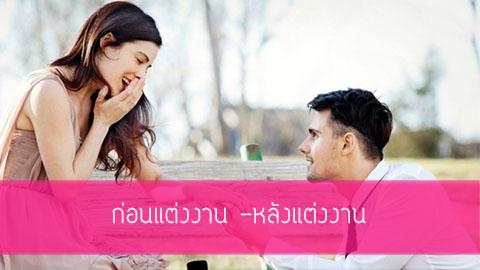 9 ภาพสะท้อนความแตกต่างระหว่าง ก่อนแต่งงาน -หลังแต่งงาน