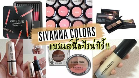Sivanna แบรนด์นี้อะไรน่าใช้ !! ราคาแค่ร้อยกว่าบาท