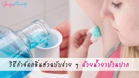วิธีกำจัดกลิ่นตัวฉบับง่าย ๆ ด้วยน้ำยาบ้วนปาก