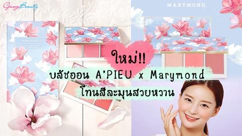 คอลเลกชันใหม่ A'PIEU x Marymond พาเลทบลัชออนโทนสีละมุนสวยหวาน