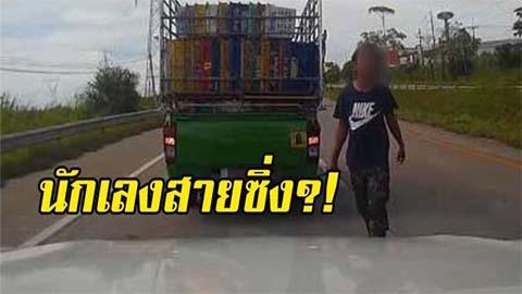 แก้ข่าวประเด็น นักเลงสายซิ่ง ที่จริงคนขับคือน้องเขย?!