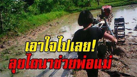 สุดยอดลูกกตัญญ! เผยคลิปเด็กหญิงสู้ชีวิต จับรถไถลุยทำงานเพื่อพ่อแม่