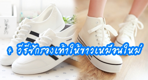 รองเท้าขาว ซักง่ายๆ กับ 4 วีธีซักรองเท้าให้ขาว