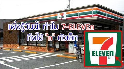 เพิ่งรู้วันนี้! ทำไม 7-ELEVEn ถึงใช้