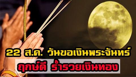 เฮง เฮง เฮง ไปพร้อมกัน!! 22 ส.ค. วันขอเงินพระจันทร์ ฤกษ์ดี ร่ำรวยเงินทอง