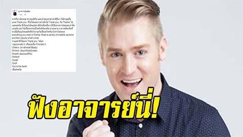 อาจารย์อดัมชี้!! แจงปมคนอังกฤษเลิกใช้ Thank you ลั่นอย่าเชื่อตามกระทู้มาก