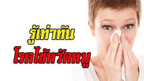 รู้ไว้ก่อนจะสาย !! โรคไข้หวัดหมู | H1N1 | อาการและการป้องกัน