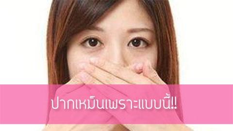 สาเหตุของกลิ่นปาก ที่รักษาไม่หาย