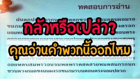 ทดสอบอ่านภาษาไทย คุณอ่านคำพวกนี้ออกไหม