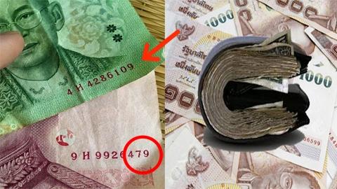 เก็บแบงค์ตามวันเกิด 2563 คนเกิดปีไหน พกแบงค์อะไร แล้วรวย ดวงดี มีเงินเต็มกระเป๋า เช็คเลยจ้า!