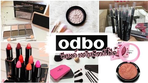 ODBO แบรนด์นี้อะไรใช้ดี มีแบงค์ 100 ใบเดียวก็ซื้อได้
