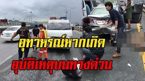 อุทาหรณ์ หากเกิดอุบัติเหตุบนทางด่วน ให้รีบออกจากจุดเกิดเหตุให้เร็ว เพราะอาจเกิดเหตุอย่างนี้ได้