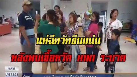 แน่นโรงพยาบาล!! คนไทย-เมียน แห่ฉีดวัคซีนป้องกัน เชื้อหวัด H1N1 กันแน่นที่แม่สอด