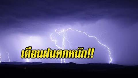 กรมอุตุฯ เตือนภัย 32 จังหวัด โดนฝนกระหน่ำ