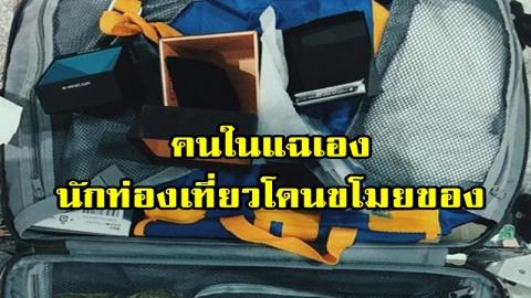 คนในแฉเอง! นักท่องเที่ยวโดนขโมยของในกระเป๋า