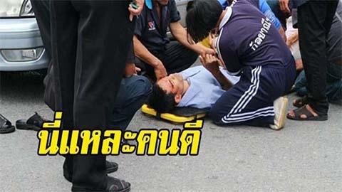 น่าชื่นชม!! น้ำใจเด็กหญิง  มุ่งช่วยเหลือผู้บาดเจ็บกลางถนน ภายใต้ชุดยูนิฟอร์มนักเรียน
