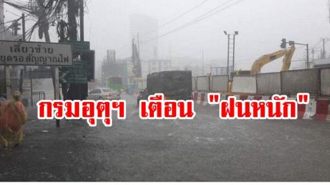 ระวังฝนตกหนัก-น้ำท่วมฉับพลัน !! กรมอุตุฯ ออกเตือน