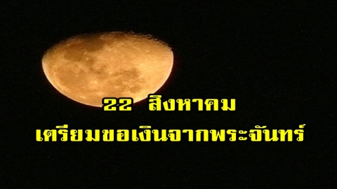 โชคลาภมาแล้ว! 22 ส.ค เตรียมตัวเปิดทางรวยขอพรวันขอเงินพระจันทร์