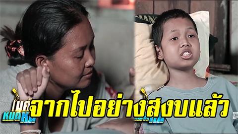 สุดเศร้า!! น้องบิ๊ก สุดยอดเด็กกตัญญูจากไมค์หมดหนี้ จากไปด้วยมะเร็งแกนสมอง