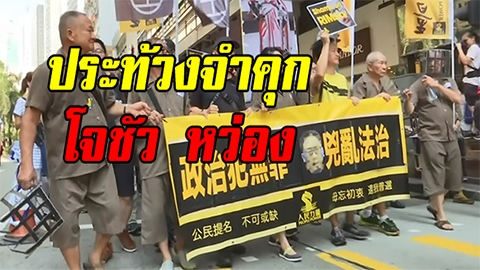 ชาวฮ่องกงกว่า 2 หมื่นคนแห่ประท้วง หลังจาก โจชัว หว่อง ถูกตัดสินจำคุก