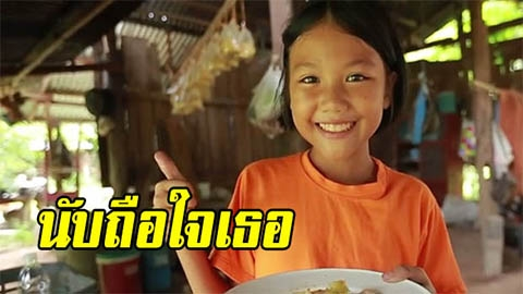 นับถือใจ!! เด็กหญิง ป.5 รับจ้างหาเลี้ยงแม่ป่วย  รายได้ 120/อาทิตย์ ประหยัดให้พอ 2 ชีวิต!
