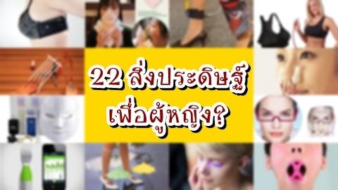 22 สิ่งประดิษฐ์สำหรับผู้หญิงยุคใหม่ ใช้ได้ก็ใช้ ใช้ไม่ได้ก็มี!