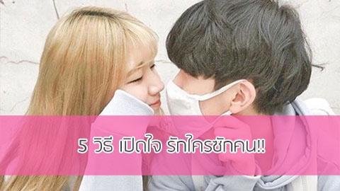 5 วิธีเปิดใจ มีรักใหม่กับใครซักคน!!