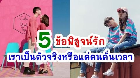 5 ข้อพิสูจน์รัก เราเป็นตัวจริงหรือแค่คนคั่นเวลา