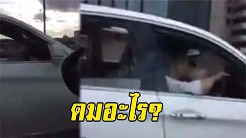 งงไปอีก เมื่อขับรถแล้วเจอชายคนหนึ่ง ถือถุงสีขาวแล้วดมตลอดเวลา